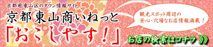 京都府東山区のタウン情報サイト『京都東山商いねっと「おこしやす!」』バナー