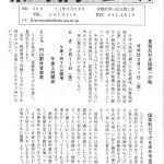 東山民商ニュース428号1面