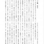 東山民商ニュース428号2面