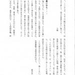 東山民商ニュース428号3面