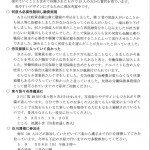 東山民商ニュース428号4面