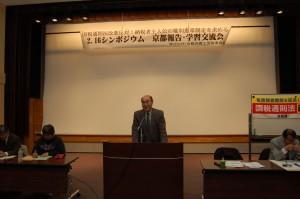 国税通則法改悪反対!2・16シンポジウム京都報告・学習交流会