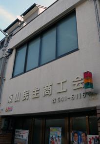 東山民商事務所の外観写真