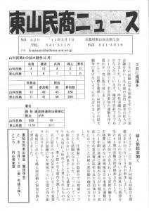 東山民商ニュース429号[2011年3月7日]1面
