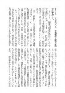東山民商ニュース429号[2011年3月7日]2面