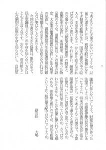 東山民商ニュース429号[2011年3月7日]3面