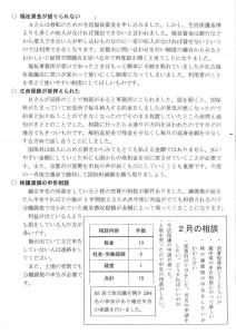 東山民商ニュース429号[2011年3月7日]4面