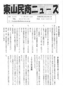 東山民商ニュース430号(2011年3月7日)1面