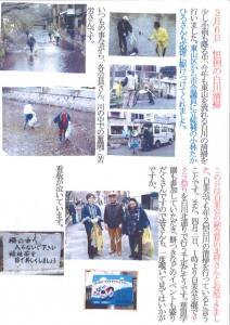 東山民商ニュース430号(2011年3月7日)2面