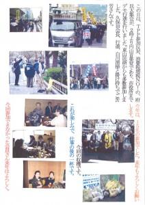東山民商ニュース430号(2011年3月7日)3面
