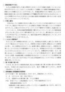 東山民商ニュース430号(2011年3月7日)4面