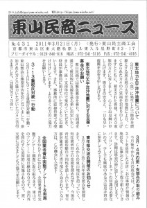 東山民商ニュース431号(2011年3月21日)1面