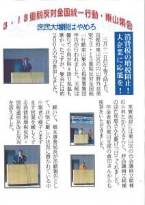 東山民商ニュース431号(2011年3月21日)2面