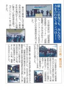 東山民商ニュース431号(2011年3月21日)3面