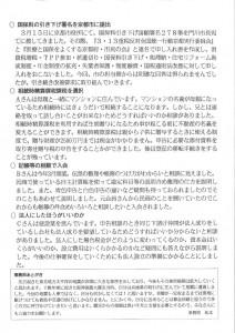 東山民商ニュース431号(2011年3月21日)4面