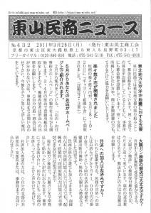 東山民商ニュース432号(2011年3月28日)1面
