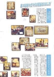 東山民商ニュース432号(2011年3月28日)2面