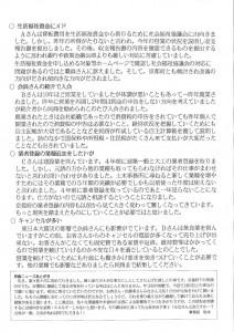 東山民商ニュース432号(2011年3月28日)4面