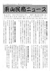 東山民商ニュース433号(2011年4月4日)2面