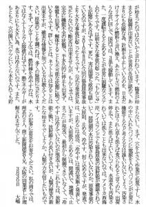 東山民商ニュース433号(2011年4月4日)3面