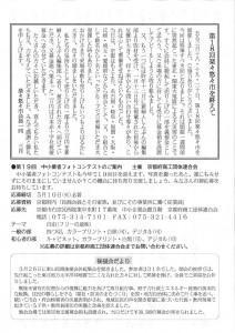 東山民商ニュース433号(2011年4月4日)4面