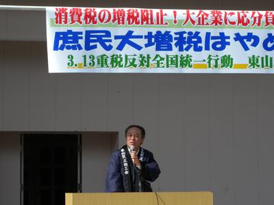 2011年3・13重税反対全国統一行動東山集会
