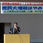 2011年3・13重税反対全国統一行動東山集会02
