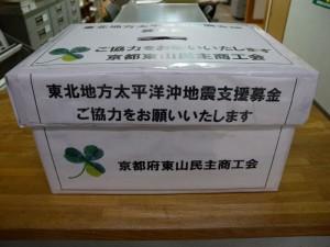 東北地方太平洋沖地震被災地支援募金箱