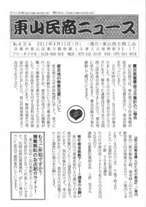 東山民商ニュース434号(2011年4月11日)1面