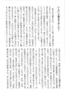 東山民商ニュース434号(2011年4月11日)2面