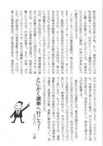 東山民商ニュース434号(2011年4月11日)3面