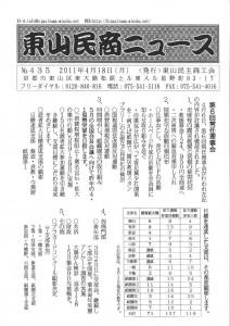東山民商ニュース435号(2011年4月18日)1面