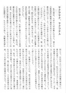 東山民商ニュース435号(2011年4月18日)2面