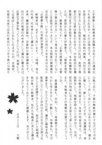 東山民商ニュース435号(2011年4月18日)3面