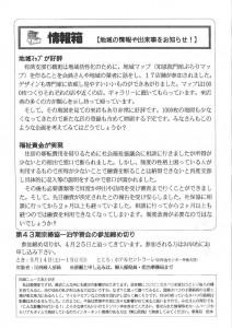 東山民商ニュース435号(2011年4月18日)4面