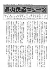 東山民商ニュース436号(2011年4月25日)1面