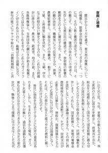 東山民商ニュース436号(2011年4月25日)2面