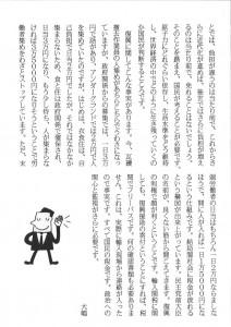 東山民商ニュース436号(2011年4月25日)3面