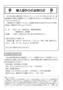 東山民商ニュース436号(2011年4月25日)4面