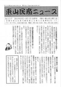 東山民商ニュース437号(2011年5月2日)1面