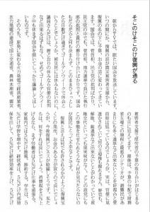 東山民商ニュース437号(2011年5月2日)2面