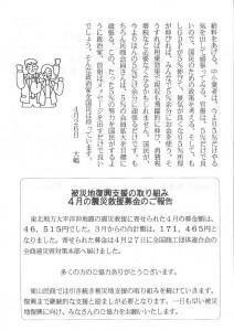 東山民商ニュース437号(2011年5月2日)3面