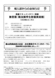 東山民商ニュース437号(2011年5月2日)4面