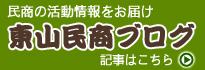 京都府東山民主商工会発行のブログ記事