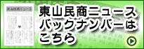 京都府東山民主商工会発行の東山民商ニュースバックナンバー