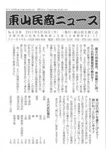 東山民商ニュース438号(2011年5月16日)1面