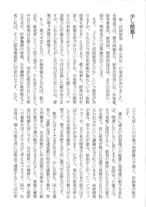 東山民商ニュース438号(2011年5月16日)2面