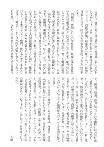 東山民商ニュース438号(2011年5月16日)3面