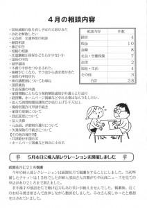東山民商ニュース438号(2011年5月16日)4面