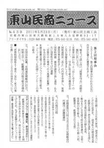 東山民商ニュース439号(2011年5月23日)1面